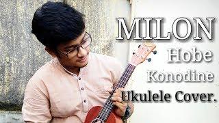 Milan Hobe Koto Dine | Ukulele Cover | Folk Song | Antarip Ghosh | instrumental | watch till end.