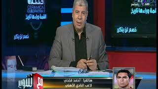 شوبير لـ احمد فتحي : انت بتهددني علي الهواء