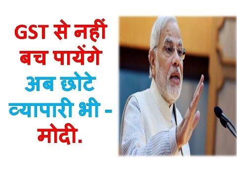GST से नहीं बच पाएंगे अब छोटे व्यापारी भी    Nilanjan News