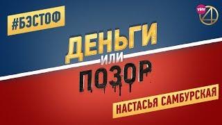 #БЭСТОФ. Деньги или Позор. Настасья Самбурская.