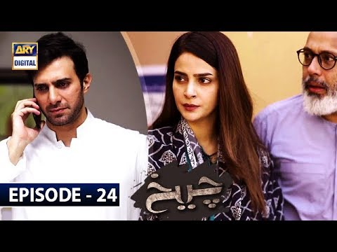 Cheekh Episode 24 | 29th June 2019 | ARY Digital [Subtitle Eng] Mp3