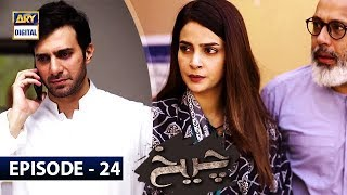 Cheekh Episode 24 - 29th June 2019 ARY Digital