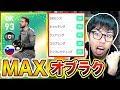 【ウイイレアプリ2019】「FPオブラク」MAXレベル到達!GK系の能力ほぼMAXは強すぎるw