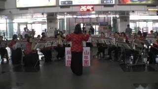高雄市岡山社區大學國樂團=高雄左營新站慶元宵表演