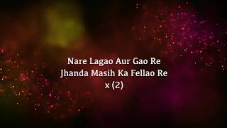 Nare Lagao Aur Gao Re Karaoke with Lyrics | Hindi Christian Song | Free Song Track with Lyrics