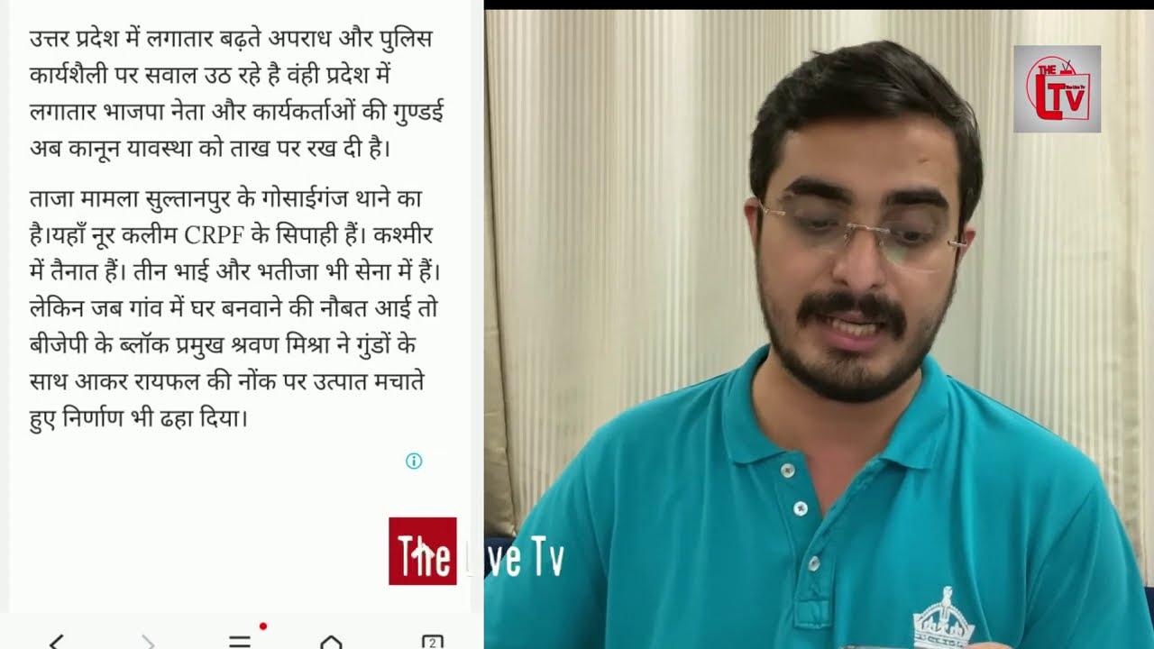 BJP Leader Exposed   क्या मोदी जी कोई एक्शन लेंगे ? #AbbasHafeez