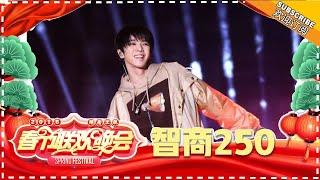 华晨宇 《智商250》 -《2018湖南卫视小年夜春晚》Hunan Spring Festival Gala【湖南卫视官方频道】