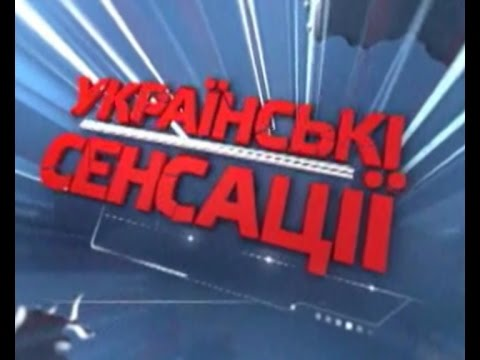 Українські сенсації. Інший Путін
