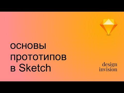 Adobe XD Как начинать прототипирование Обзор программы XD Урок 2из YouTube · Длительность: 16 мин32 с