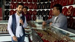 بامداد خوش - خیابان - امروز با همکار ما سمیر صدیقی سر زدیم به یکی از طلا فروشی های شهر کابل