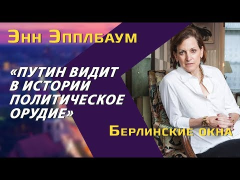 Энн Эпплбаум: Оружие