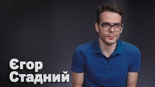 Випускники вузів в Україні опиняються в мінусі, але є інший варіант - Єгор Стадний