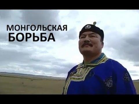 Легенды кунгфу Монгольская