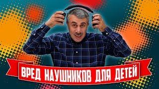 Вред наушников для детей - Доктор Комаровский