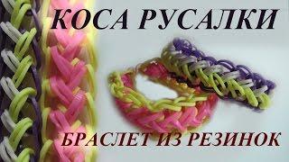 Плетение браслетов из резинок.Коса русалки. Без станка