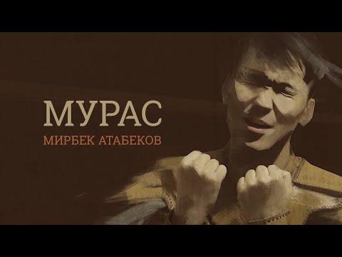 Мирбек Атабеков - Мурас