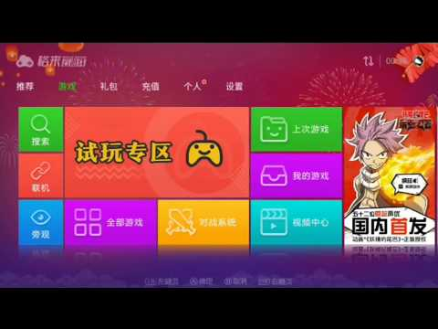 Gloud Gaming Apk (China) Problem Fixed On Android (2017)