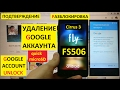 Разблокировка аккаунта Google Fly FS506 FRP Bypass Google Account Fly Cirrus 3 FS506 mp3