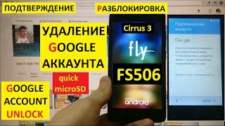 видео Как разблокировать телефон все способы для android