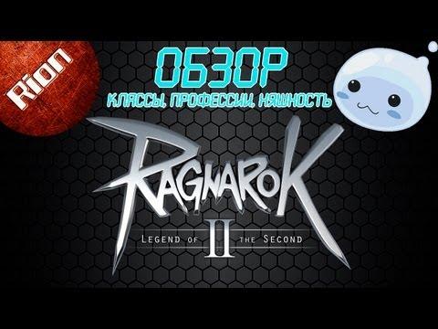 видео: Обзор игры - ragnarok online 2: legend of the second | Классы, профессии, генерация внешности |
