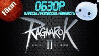 Обзор игры - RagnaroK Online 2: Legend of the Second | Классы, профессии, генерация внешности |