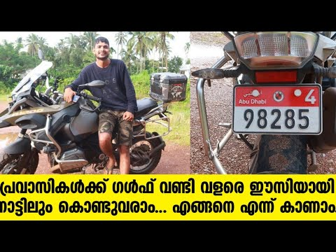 how to import bikes to india from gcc countrys kerala tour traveller blog vlog tourism packages tourist attractions destinations places   kerala tour traveller blog vlog tourism packages tourist attractions destinations places