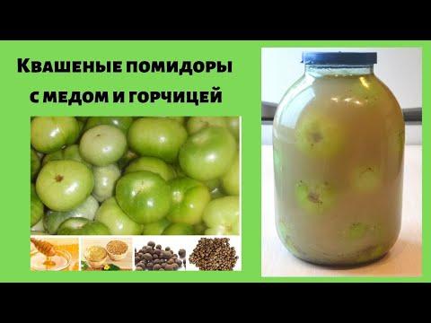 Квашеные помидоры с медом и горчицей