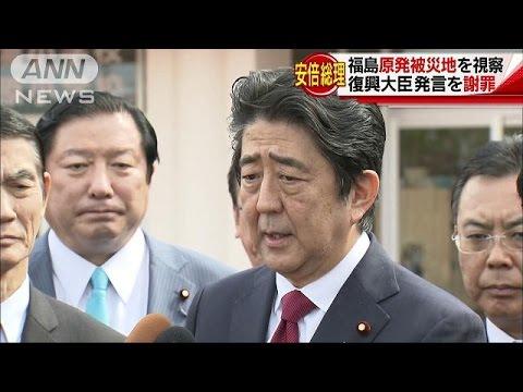 今村復興大臣「自己責任」発言、被災地で総理が謝罪(17/04/08)