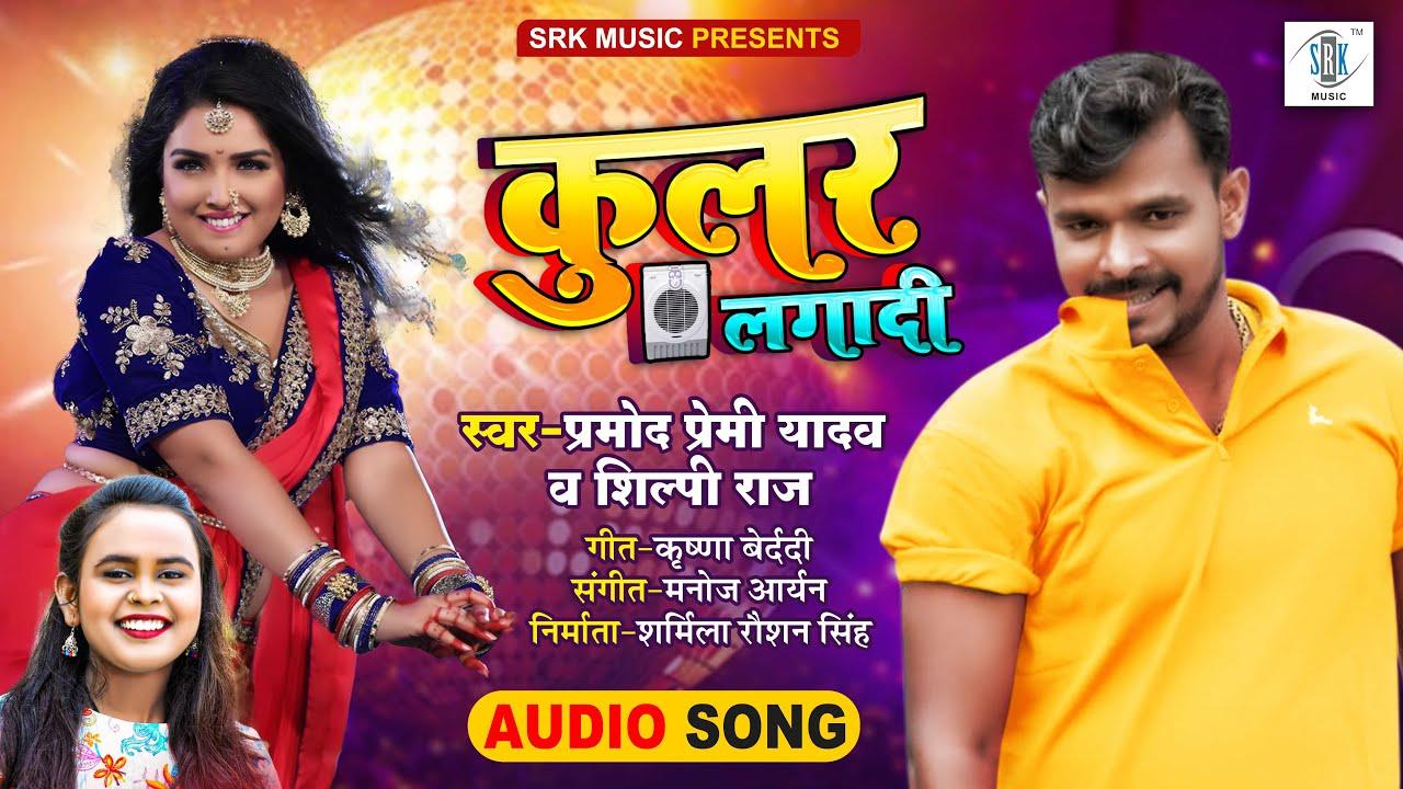 #PRAMOD PREMI | #Cooler Lagadi | #Shilpi Raj | कूलर लगादी | Superhit Bhojpuri Song 2021
