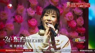 任素汐《我要你》第24届东方风云榜【东方卫视官方高清】