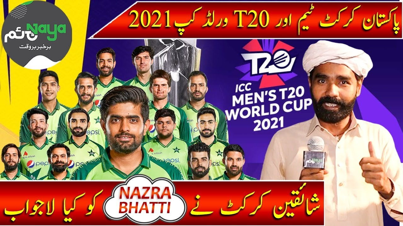Download Pakistan Cricket & T20 World Cup 2021 With Nazra Bhatti | NayaTime