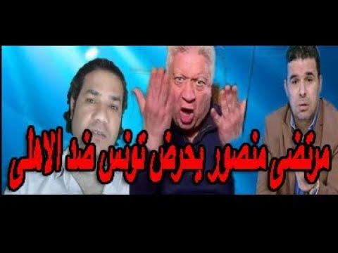 مرتضى منصور يتهم جماهير الاهلى بسب تونس