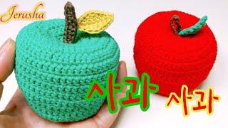[코바늘 사과뜨기] 코바늘 사과 수세미/코바늘 과일수세…