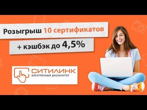 Результаты розыгрыша Ситилинк в рамках акции сервиса LetyShops