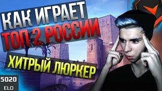 Как играет ТОП 2 России ex4mple | Хитрый люркер (смотрим демку)