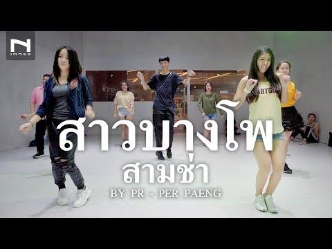 คลาสเต้นออกกำลังกาย - สาวบางโพ สามช่า Dance (by PR) - PER PAENG