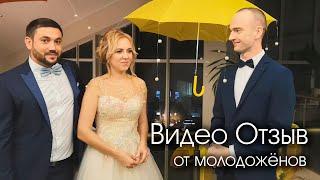 Видео Отзыв Свадьба 20 Сентября 2018 г.