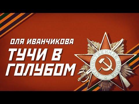 Ах эти тучи в голубом - Маша и Настя Смирновы  - радио версия