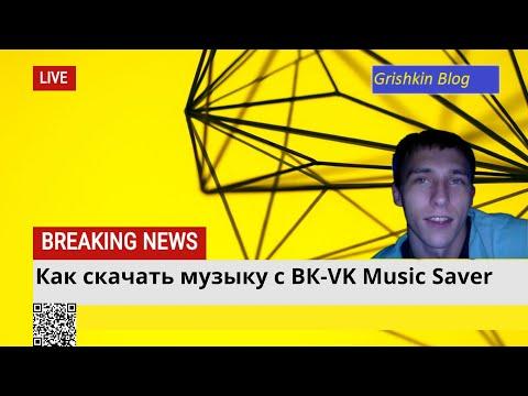 Как скачать музыку C ВК -VK Music Saver