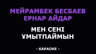 Мейрамбек Беспаев & Ернар Айдар - Мен сені ұмытпаймын (Караоке)