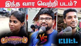 PETTA Vs VISWASAM | தலக்கு அப்பறம் தான்  தலைவர் | Thookudurai Vs Kaali | Ajith Vs Rajini
