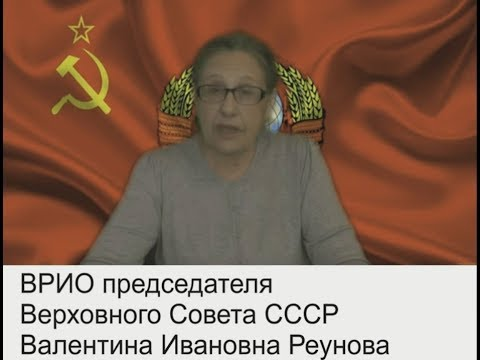 Имитаторы возрождения СССР. Реунова.