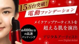 デジタルアーティスト 三瀬真美子 愛用 電動ファンデーション HAAN 三瀬真美子 検索動画 15
