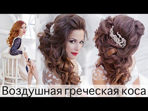 Как сделать воздушную Греческую косу? Свадебная прическа.