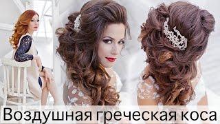 Как сделать воздушную Греческую косу? Свадебная прическа.(Как сделать воздушную асимметричную греческую косу? - научит Анна Комарова - Свадебный стилист международн..., 2016-10-06T13:43:45.000Z)