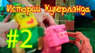 #2 ИСТОРИИ КУБЕРЛЭНДА - ПОДГОТОВКА  К ВЫЖИВАНИЮ!!!