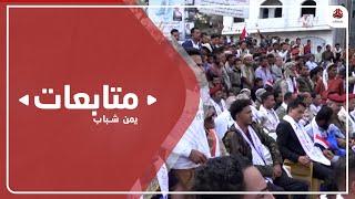 تكريم 1000 جريح من الجيش والمقاومة بتعز