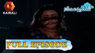 Mizhineerpookkal 21/12/16 TV Serial Full Episode