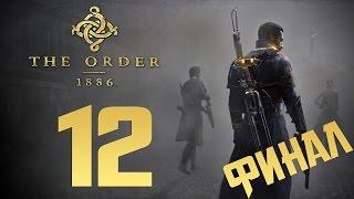 Прохождение The Order 1886 — Часть 12: Эпичная Битва и Эффектный Финал