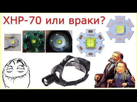 мощный налобный фонарик XHP-70, 32W или нас опять...